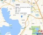 江苏淮安两分钟内连发两次地震 暂无人员伤亡报告
